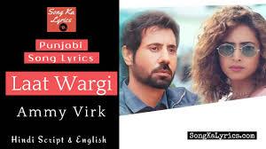 Lyrics Laat Wargi Lyrics – Ammy Virk | Jhalle
