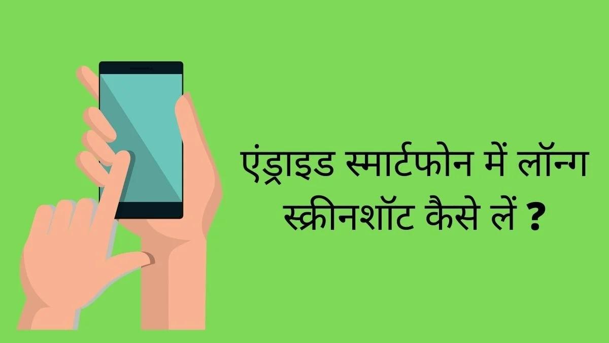 एंड्राइड स्मार्टफोन में लॉन्ग स्क्रीनशॉट कैसे लें