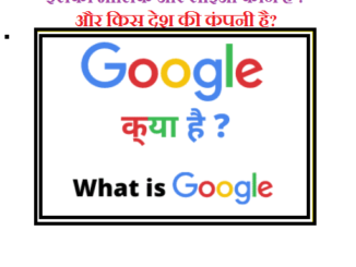 गूगल क्या है इसका मालिक और सीईओ कौन है और किस देश की कंपनी है