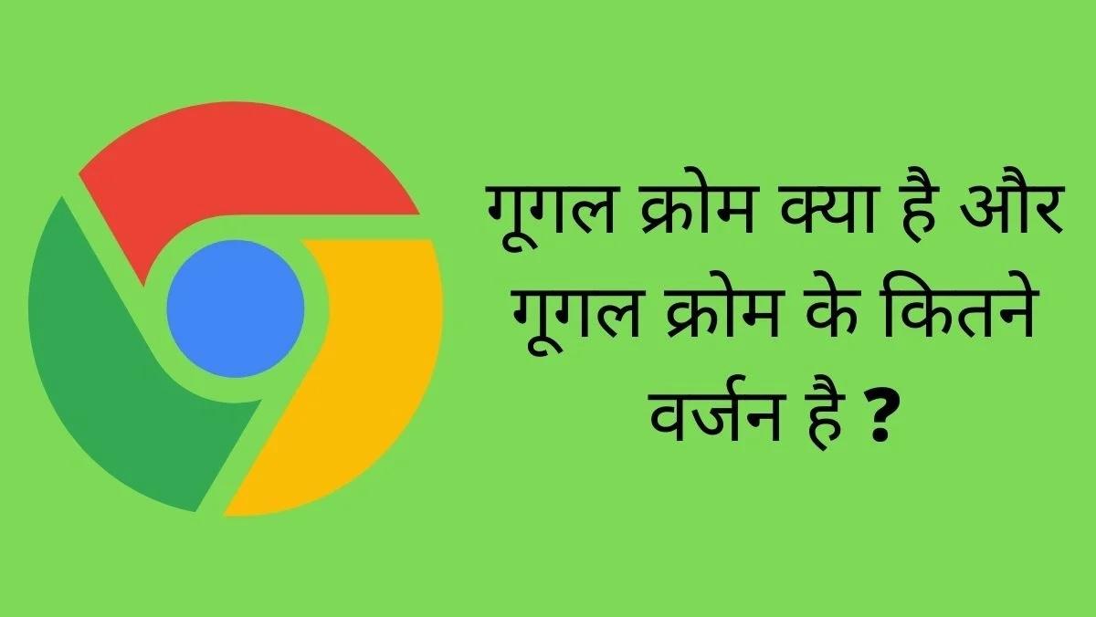 गूगल क्रोम क्या है