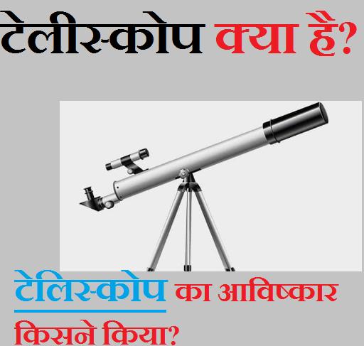 टेलीस्कोप क्या है? टेलिस्कोप का आविष्कार किसने किया?