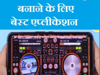 टॉप 5 बेस्ट DJ song बनाने के लिए बेस्ट एप्लीकेशन