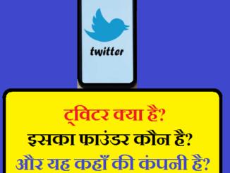 ट्विटर क्या है, इसका फाउंडर कौन है और यह कहाँ की कंपनी है?