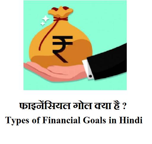 फाइनेंसियल गोल क्या है ? ( Types of Financial Goals in Hindi )