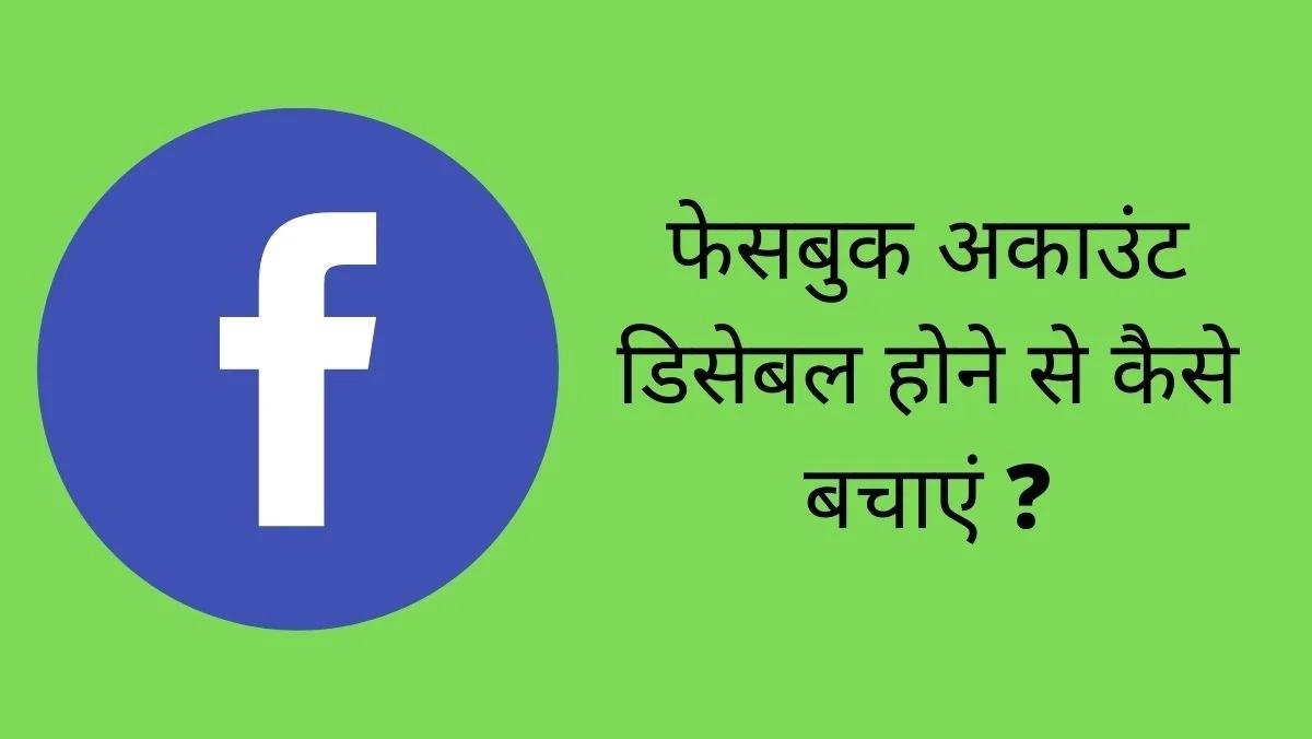 फेसबुक अकाउंट डिसेबल होने से कैसे बचाएं