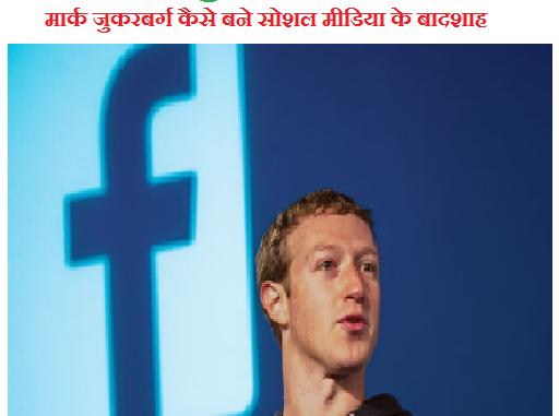 मार्क जुकरबर्ग कौन है? मार्क जुकरबर्ग कैसे बने सोशल मीडिया के बादशाह