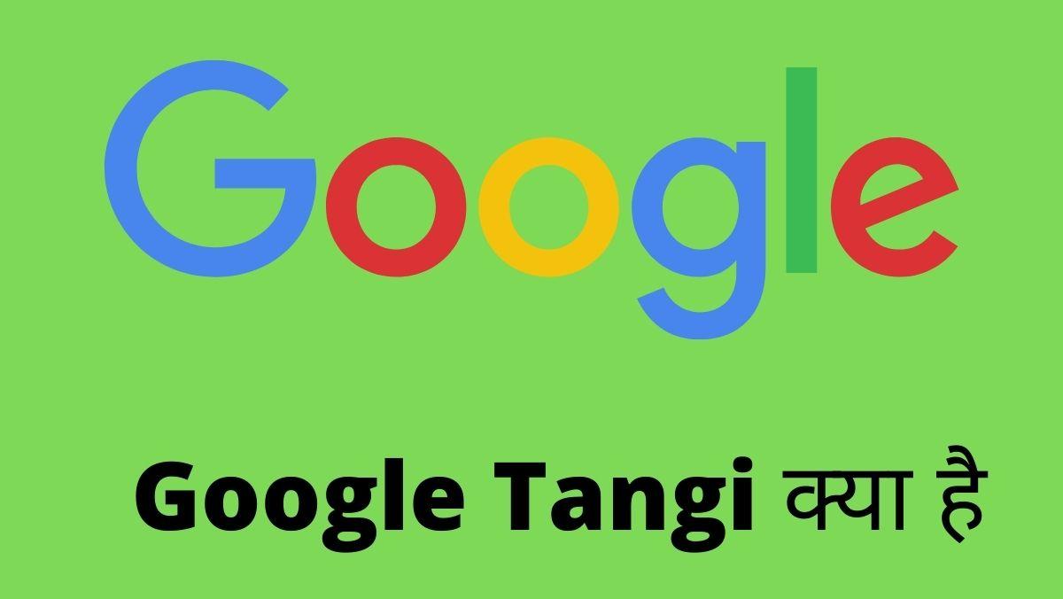 Google Tangi क्या है
