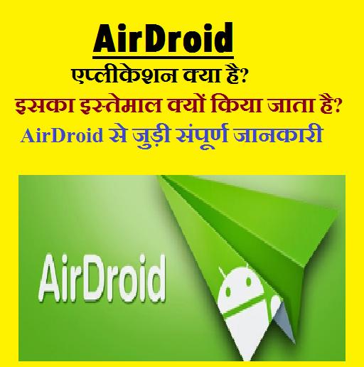 AirDroid एप्लीकेशन क्या है? इसका इस्तेमाल क्यों किया जाता है? AirDroid से जुड़ी संपूर्ण जानकारी