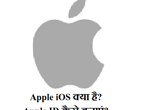 Apple iOS क्या है? Apple ID कैसे बनाएं? (What is Apple iOS & how to create Apple ID?)