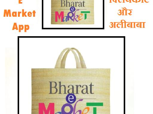 Bharat E Market App: अमेजन, फ्लिपकार्ट और अलीबाबा जैसी बड़ी साइटों से लेगा टक्कर