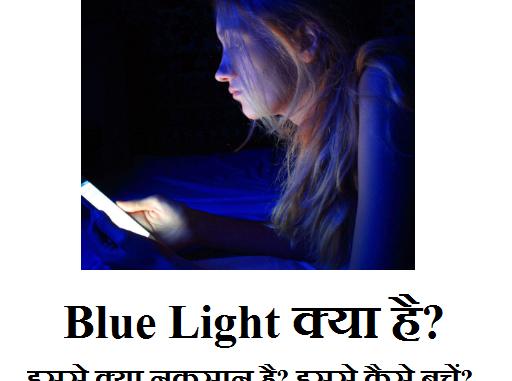 Blue Light क्या है और इससे क्या नुकसान है? इससे कैसे बचें?
