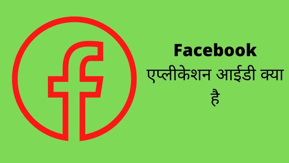 Facebook एप्लीकेशन आईडी क्या है