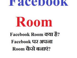 Facebook Room क्या है? Facebook पर अपना Room कैसे बनाएं?