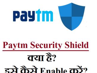 Paytm Security Shield क्या है? इसे कैसे Enable करें?