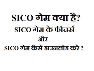 SICO गेम क्या है? SICO गेम के फीचर्स और SICO गेम कैसे डाउनलोड करें ?