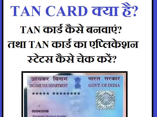 TAN CARD क्या है? TAN कार्ड कैसे बनवाएं? तथा TAN कार्ड का एप्लिकेशन स्टेटस कैसे चेक करें?