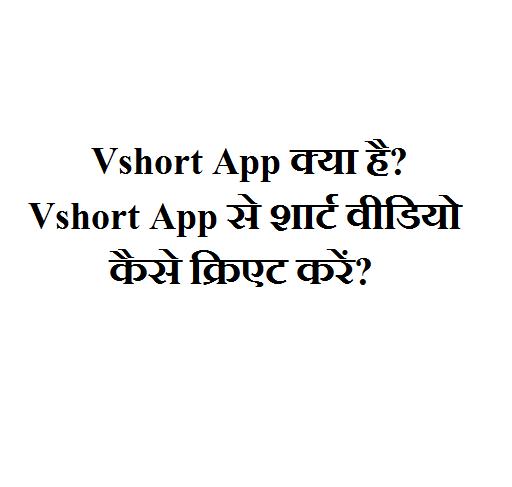 Vshort App क्या है? Vshort App से शार्ट वीडियो कैसे क्रिएट करें?