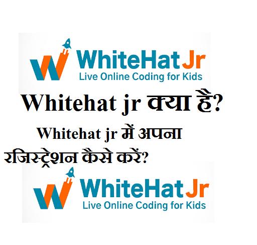 Whitehat jr क्या है? Whitehat jr में अपना रजिस्ट्रेशन कैसे करें?