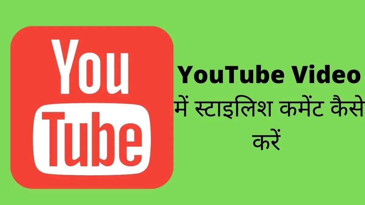 YouTube Video में स्टाइलिश कमेंट कैसे करें