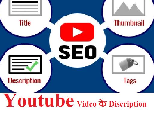 Youtube Video के Discription में कौन-कौन सी चीजें लिखना जरूरी हैं?